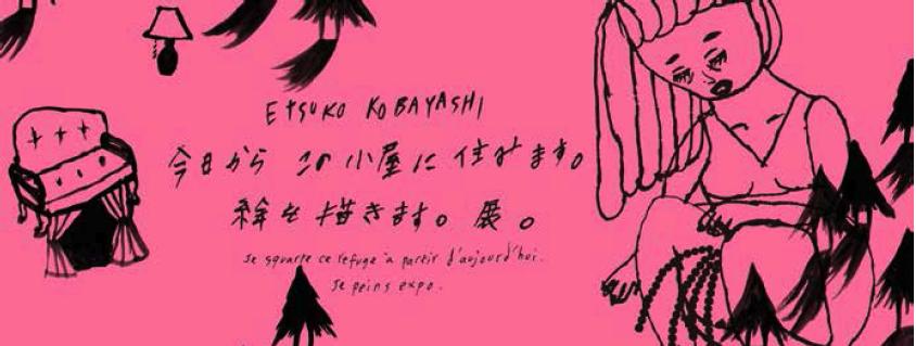 コバヤシエツコ個展 今日からこの小屋に住みます。絵を描きます。展。【今週のおすすめアート】
