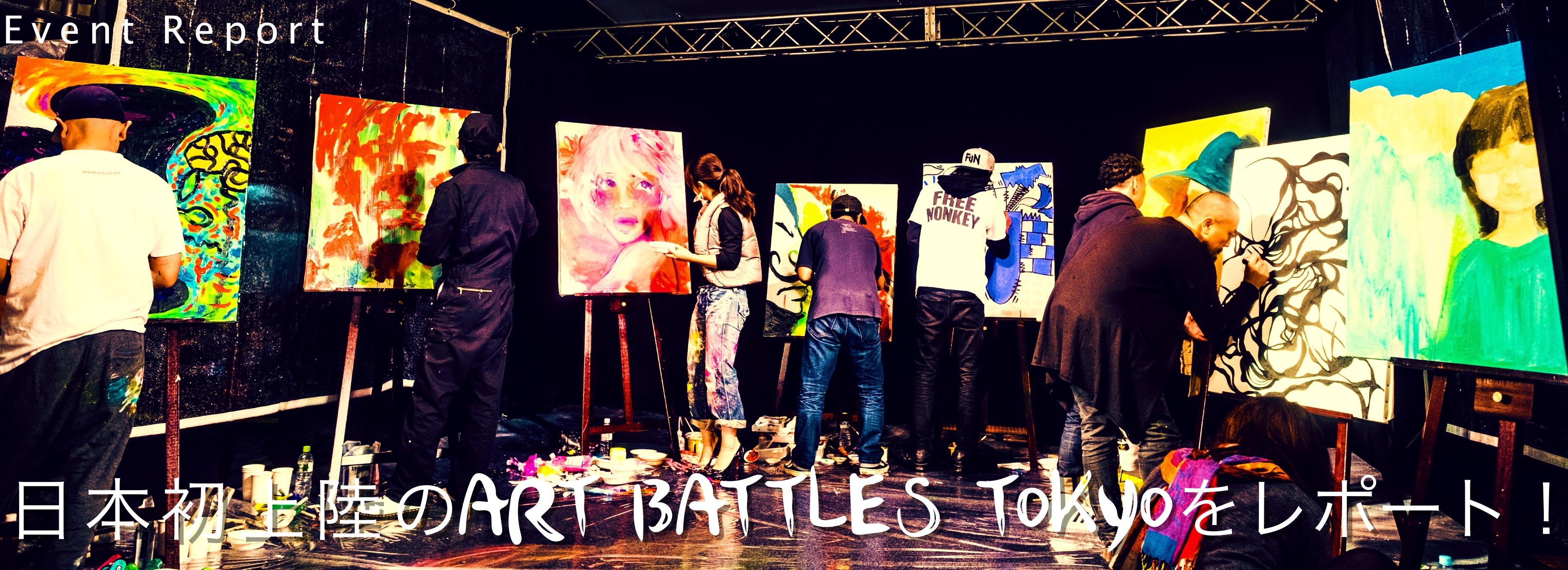 日本初上陸のART BATTLES TOKYOをレポート!