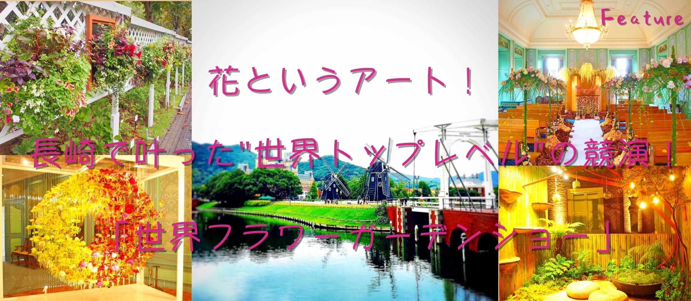 """花というアート!長崎で叶った """"世界トップレベル"""" の競演!「世界フラワーガ"""