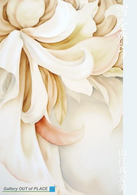 まるで官能的絵画 山江真友美 『雪を慕う』【今週のおすすめアート】