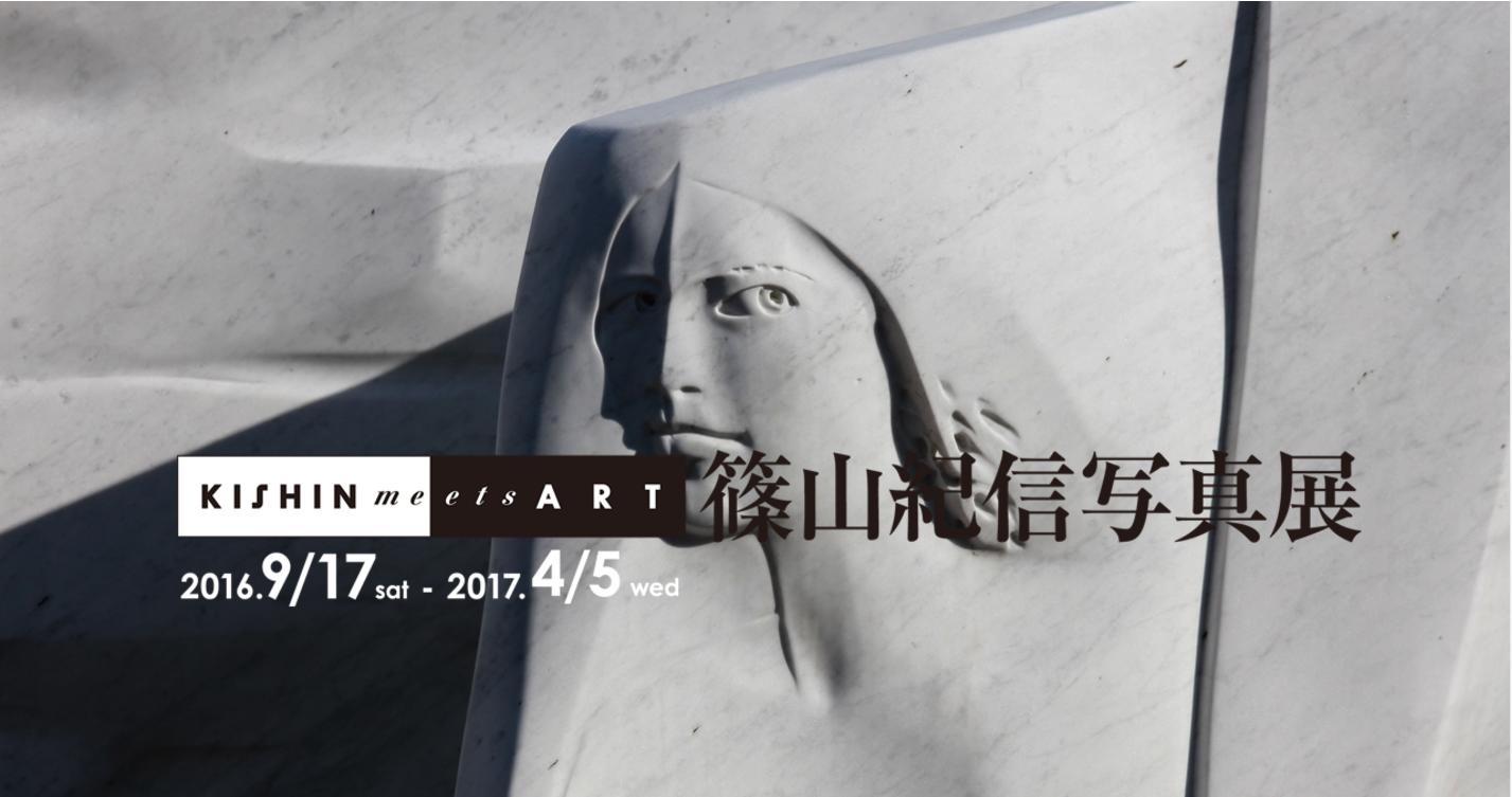 お正月は箱根におでかけ 篠山紀信写真展 KISHIN meets ART【今週のおすすめアート】