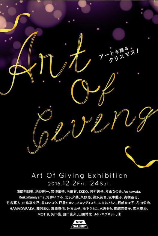 クリスマスにアートギフト 「Art of Giving」展【今週のおすすめイベント】