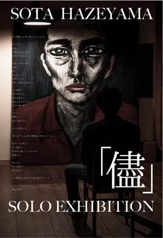 圧倒的な眼力 櫨山創大 個展 「儘」【今週のおすすめアート】