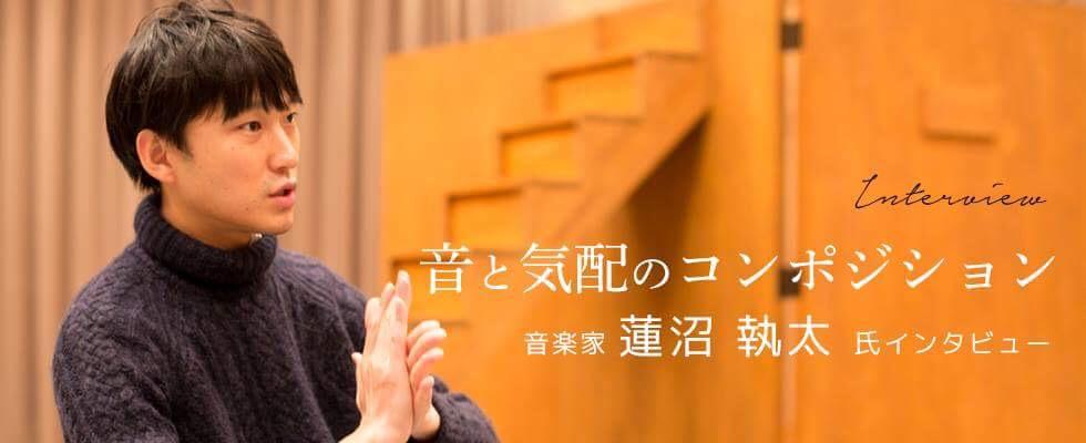音と気配のコンポジション  ~ 音楽家・蓮沼執太氏インタビュー ~
