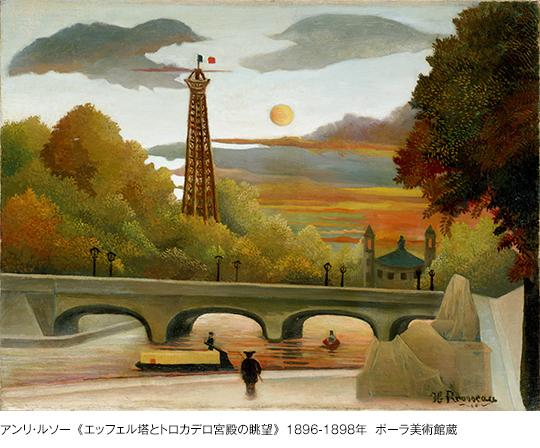 ルソー、フジタ、写真家アジェのパリ【今週のおすすめアート】