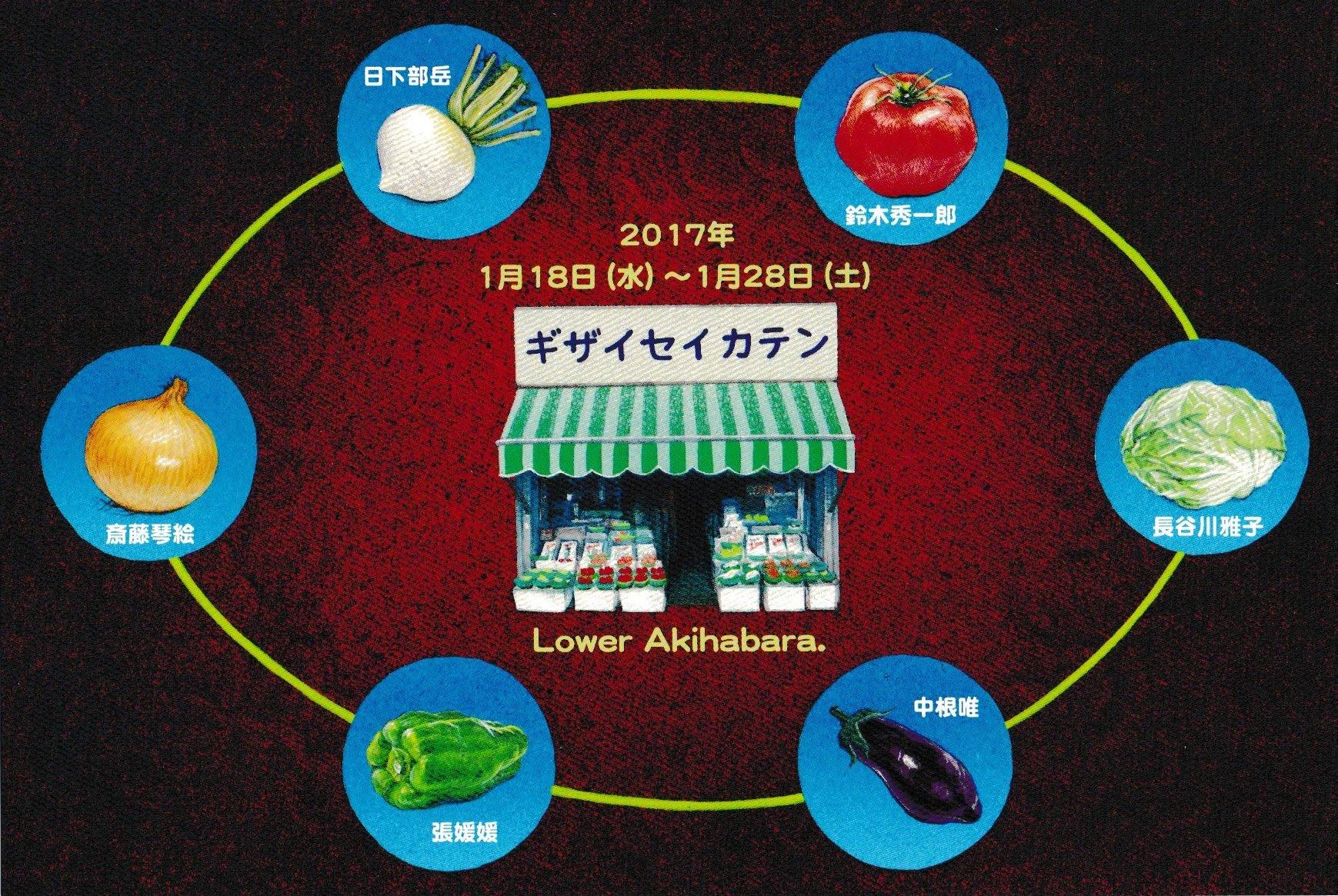 グループ展 – ギザイセイカテン – 東京藝術大学油画技法材料研究室 修士一
