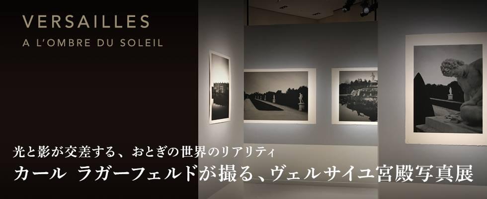 光と影が交差する、おとぎの世界のリアリティ 〜カール ラガーフェルドが撮る、ヴェルサイユ宮殿写真展〜