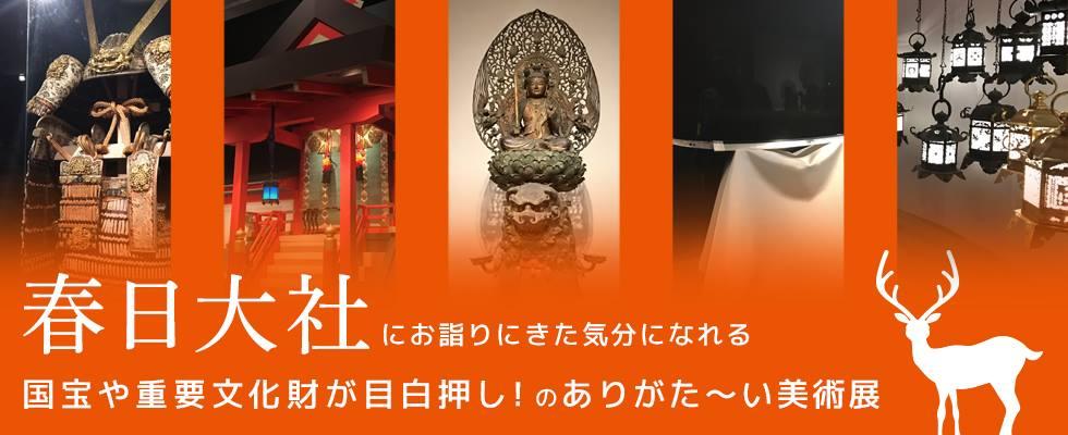 春日大社にお詣りにきた気分になれる  国宝や重要文化財が目白押し!のありがた〜い美術展