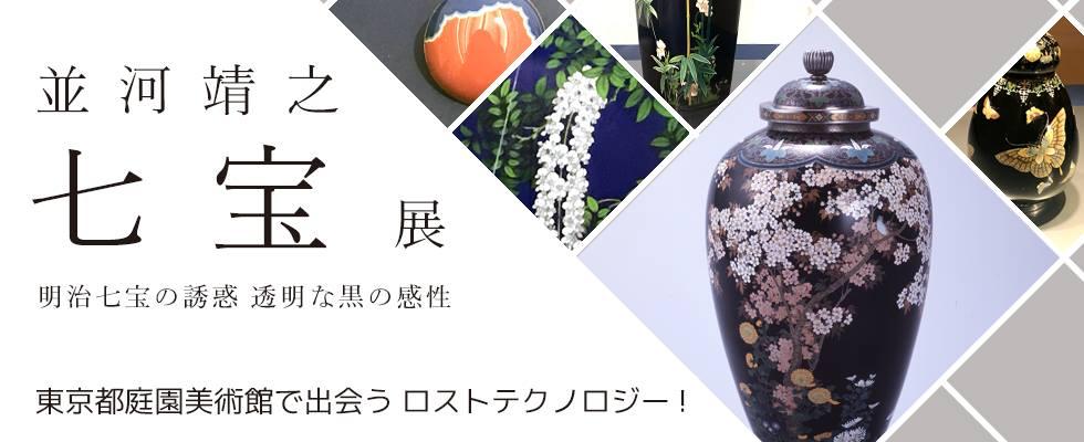 【並河靖之七宝展  明治七宝の誘惑—透明な黒の感性】  東京都庭園美術館で出会うロストテクノロジー!