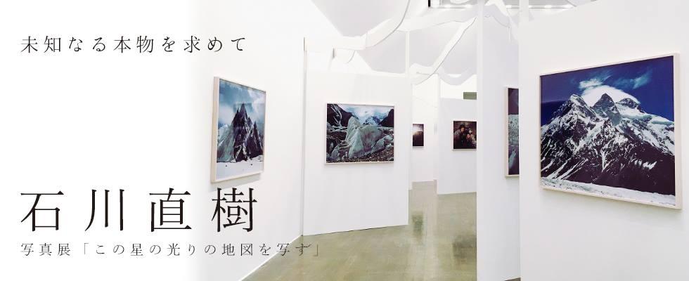 未知なるものを求めて 〜石川直樹 写真展「この星の光の地図を写す」〜