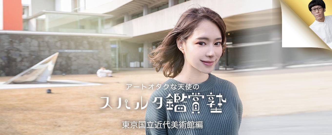 アートオタクな天使のスパルタ鑑賞塾~東京国立近代美術館~