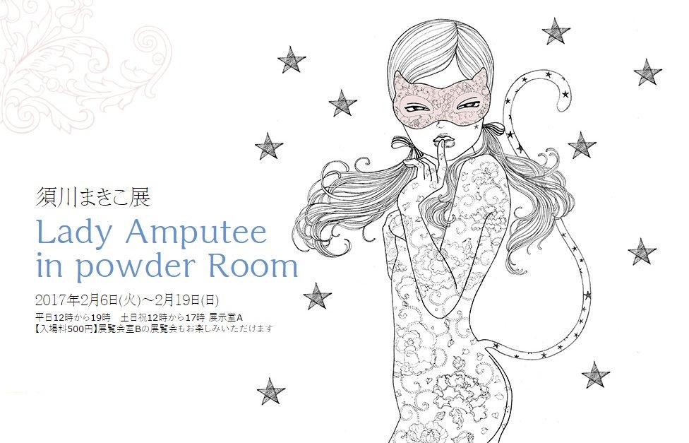乙女心をくすぐる! 須川まきこ展 Lady Amputee  in Powder Room【今週のお