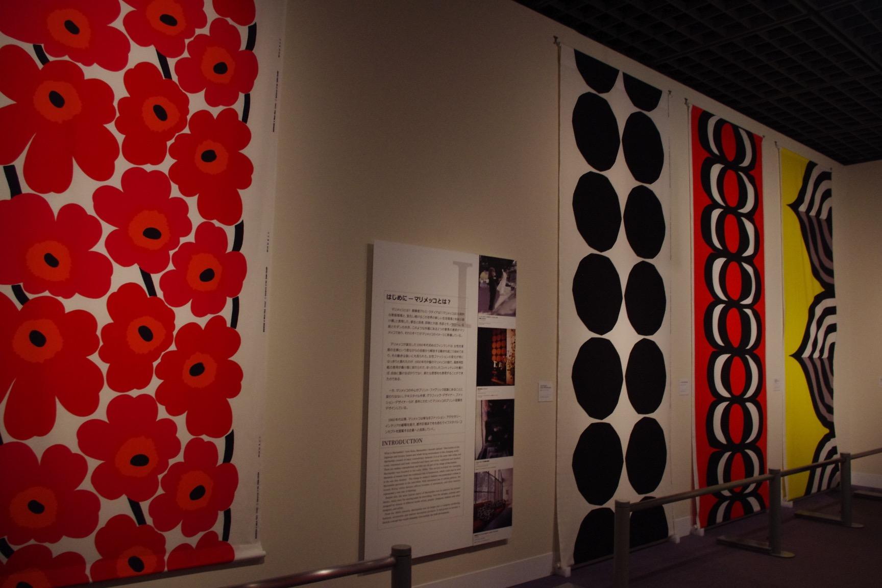 展示作品200点以上! 「マリメッコ展—デザイン、ファブリック、ライフスタイル」マリメッコの魅力とは