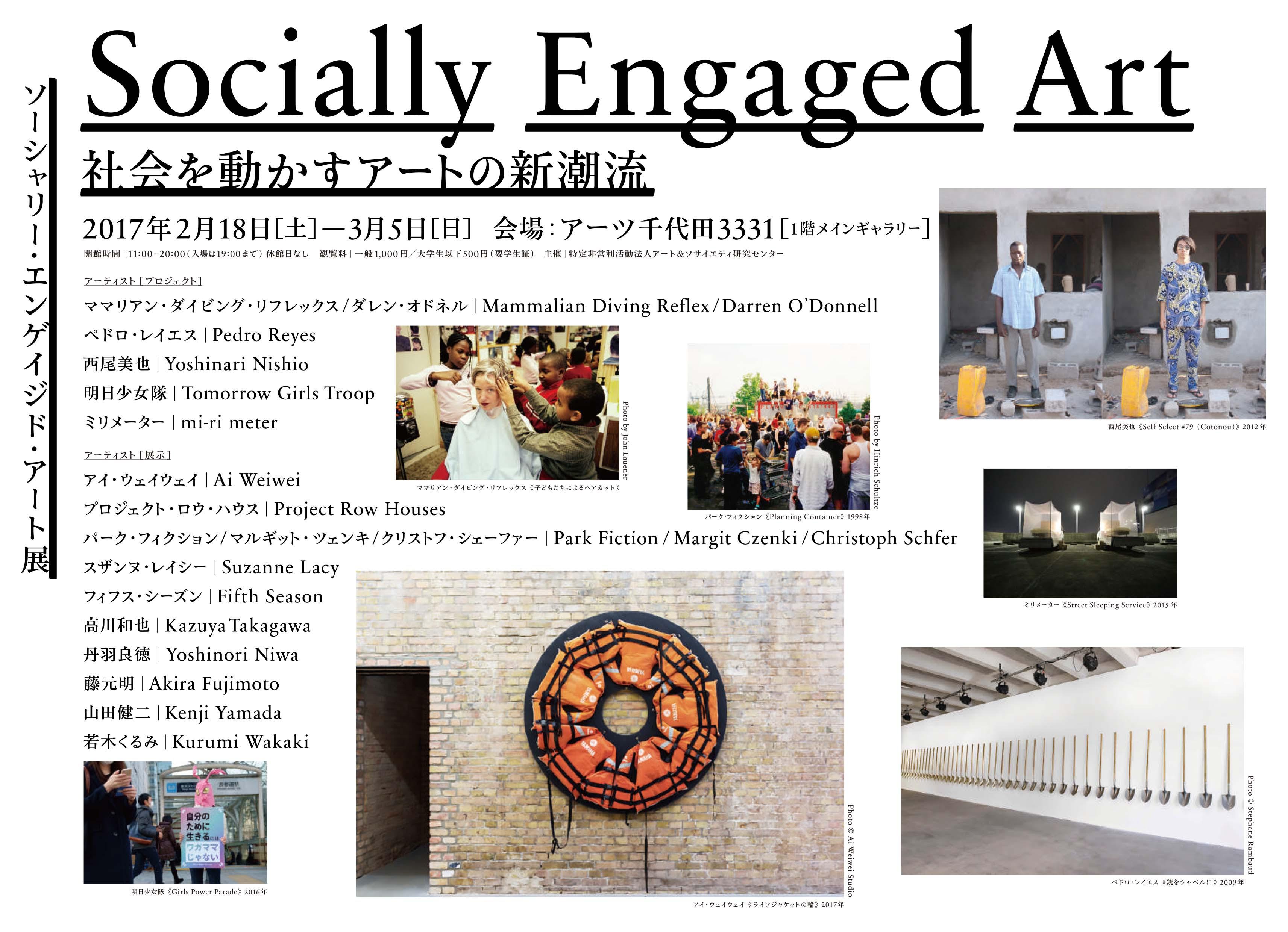 日本で初めての本格的なSEAの展覧会 Socially Engaged Art: 社会を動かすアート