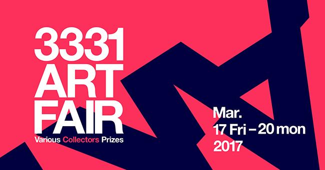 今年もやってきました!3331 Art Fair 2017 -Various Collectors