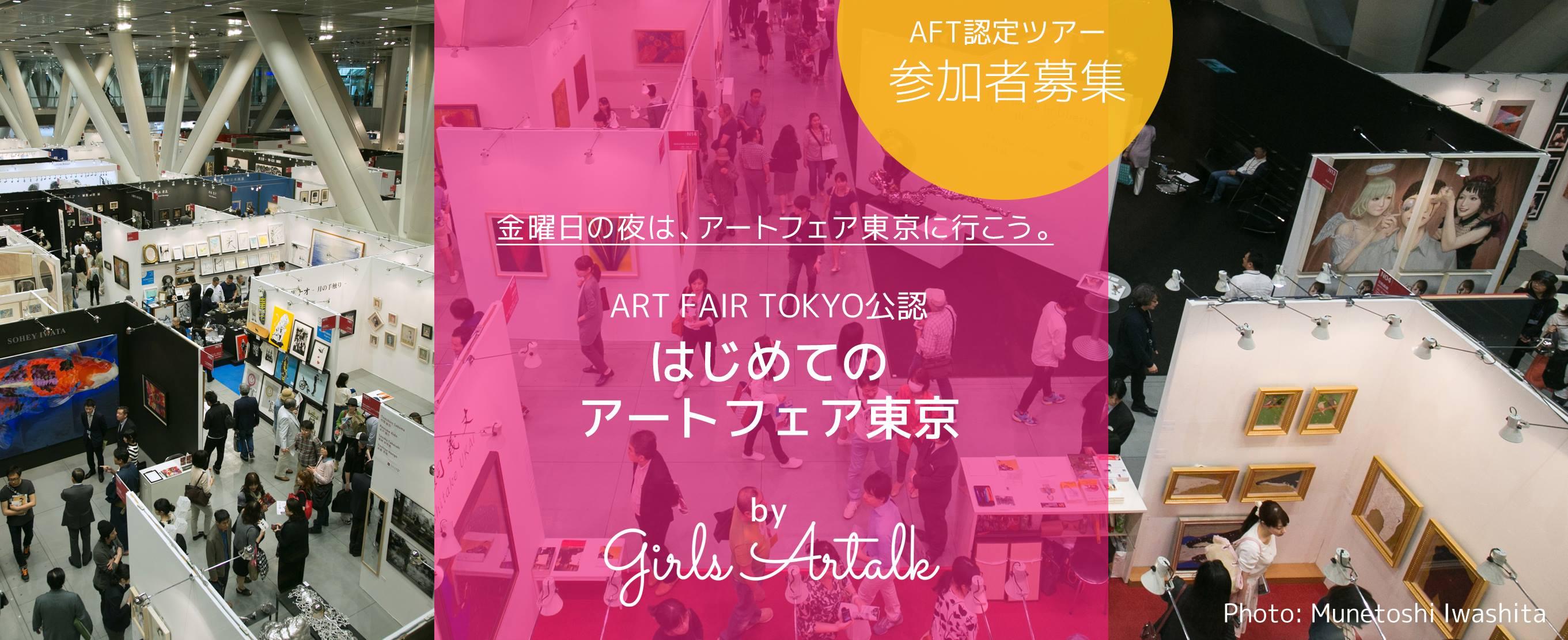 金曜日の夜は、アートフェア東京に行こう。【AFT公認ツアー】