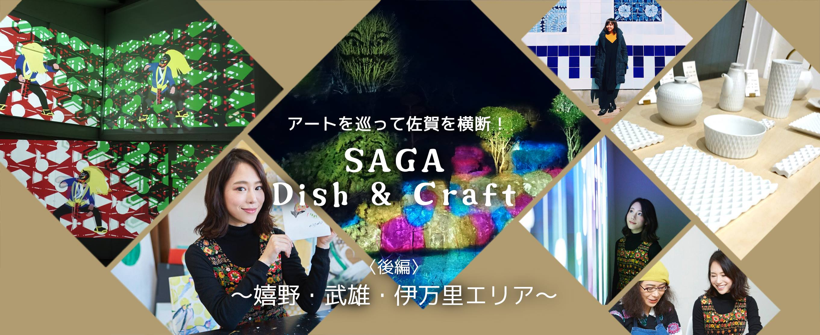アートを巡って佐賀を横断!『SAGA Dish&Craft』 〜嬉野・武雄・伊万里エリア〜