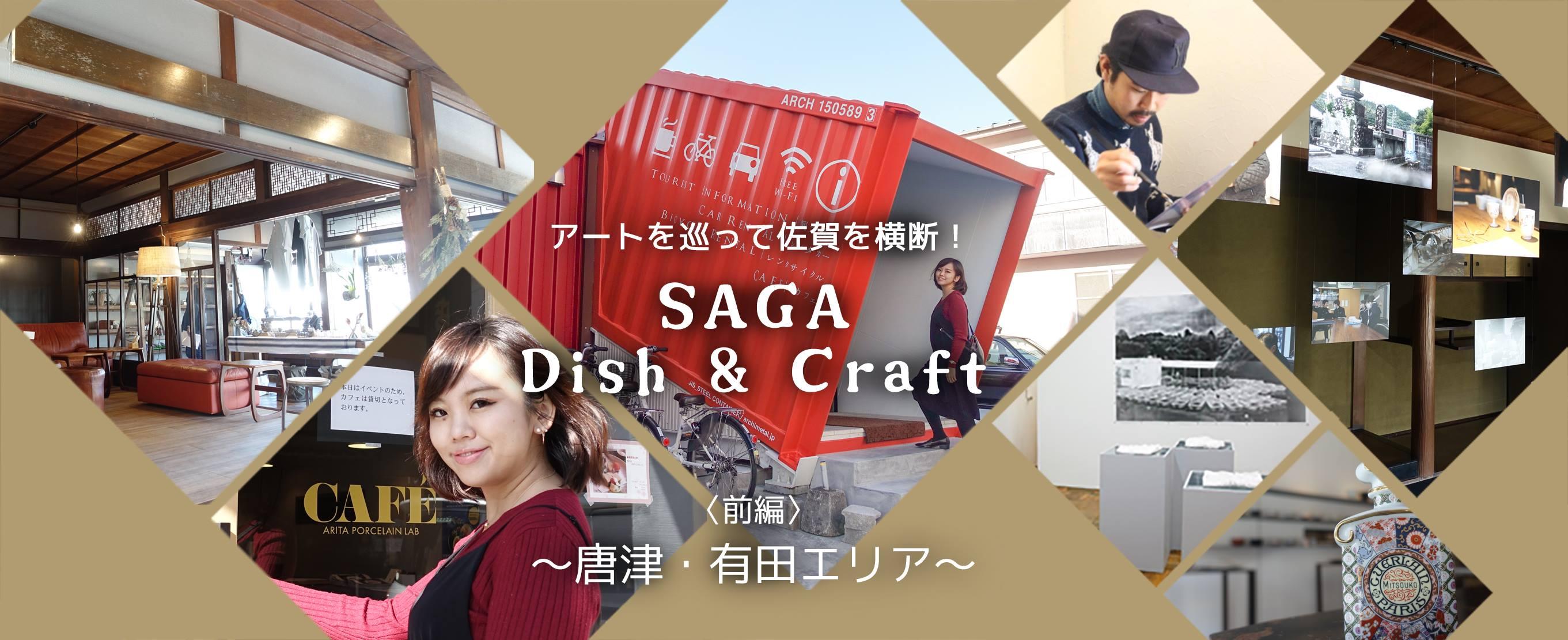 アートを巡って佐賀を横断!『SAGA Dish & Craft』〜唐津・有田エリア〜
