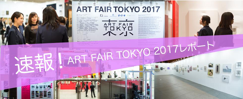 【速報】ART FAIR TOKYO 2017に行ってきました! 〜フォトレポート〜
