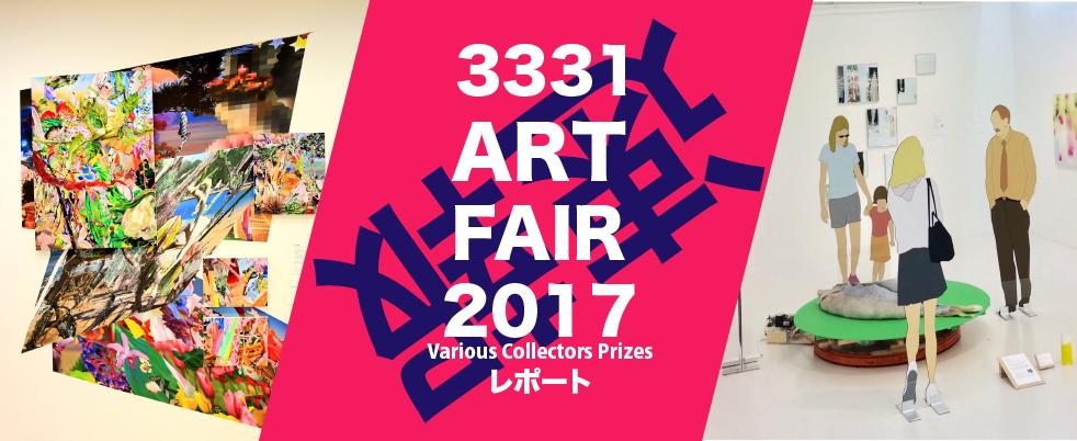 アートコレクターへの第一歩!3331 Art Fair 2017 -Various Collecto