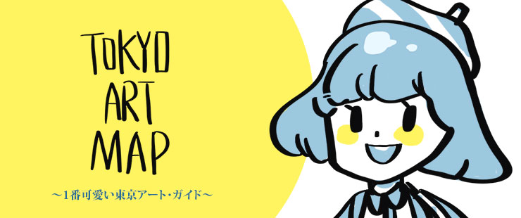 Tokyo Art Map ~1番可愛い東京アート・ガイド~by サキ 第一回 予告編