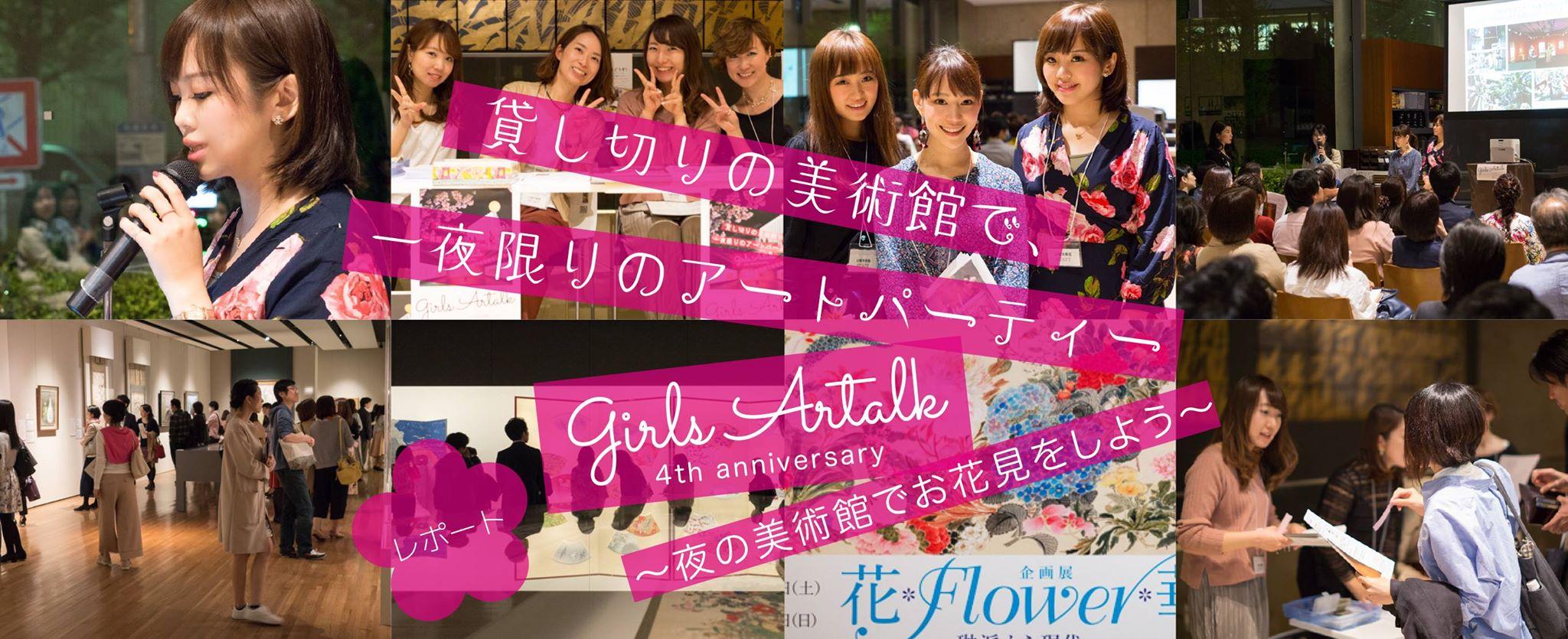 girlsArtalk4周年記念★山種美術館貸し切りイベントレポート!