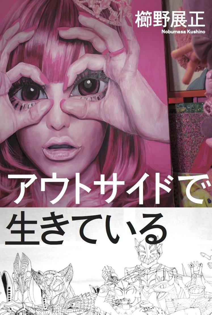アート魂を揺さぶれ!櫛野展正さんの新著『アウトサイドで生きている』【今週のおすすめアート】