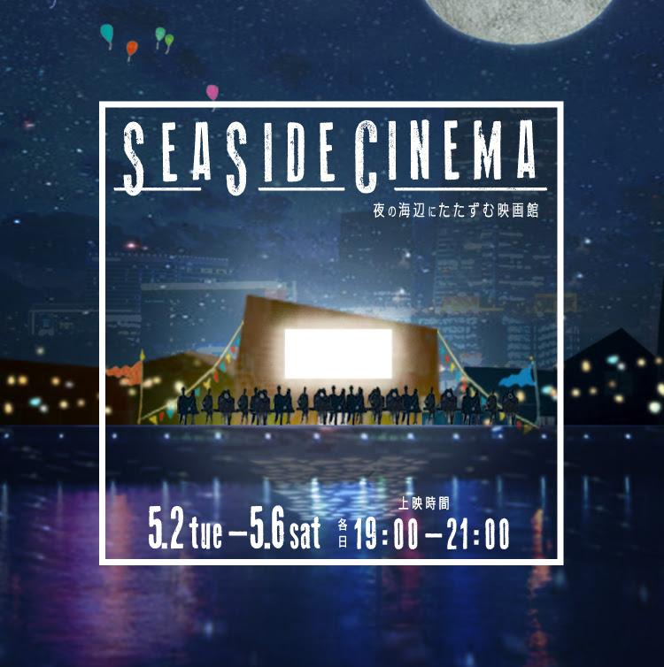 「SEASIDE CINEMA〜夜の海辺にたたずむ映画館〜」【今週のおすすめアート】
