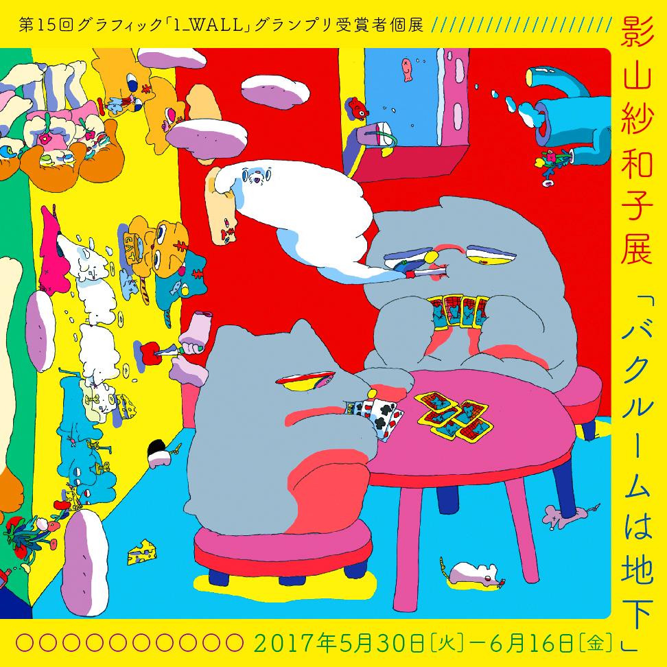 可愛らしさの中に覗くグロさにドキッ!影山紗和子展「バクルームは地下」【今週のおすすめアート】