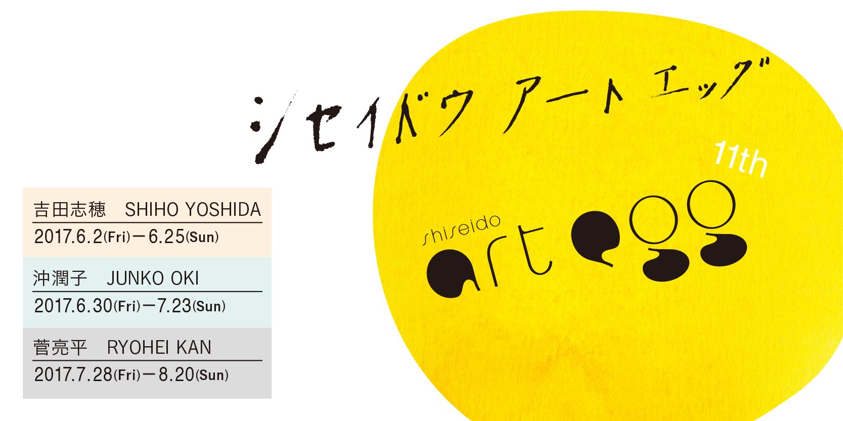 未来を担う若手アーティスト3名が入選!「第11回 shiseido art egg」展【今週のおすす
