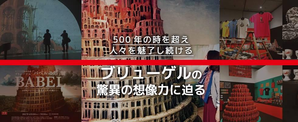~500年の時を超え人々を魅了し続ける ブリューゲルの驚異の想像力に迫る~
