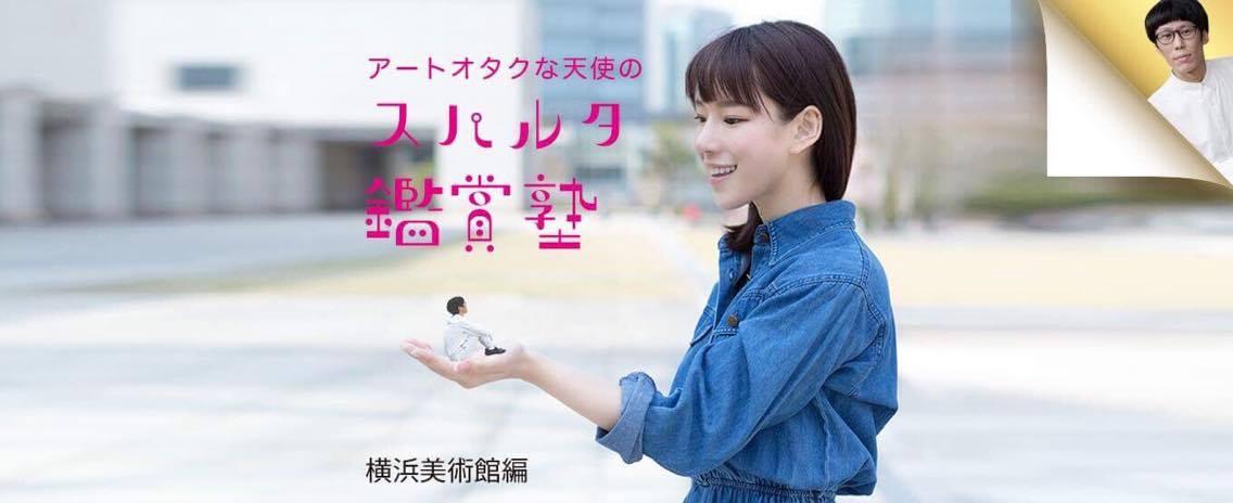 アートオタクな天使のスパルタ鑑賞塾~横浜美術館編~