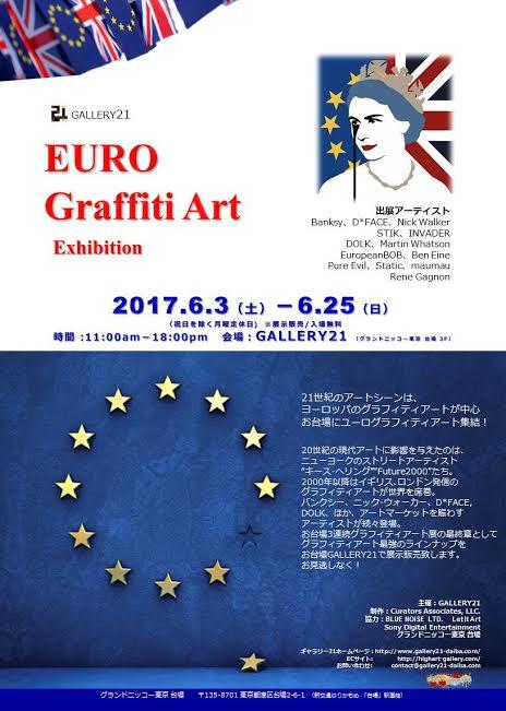 お台場にグラフィティーアートが集結!「ユーログラフィティアート Euro Graffiti Art