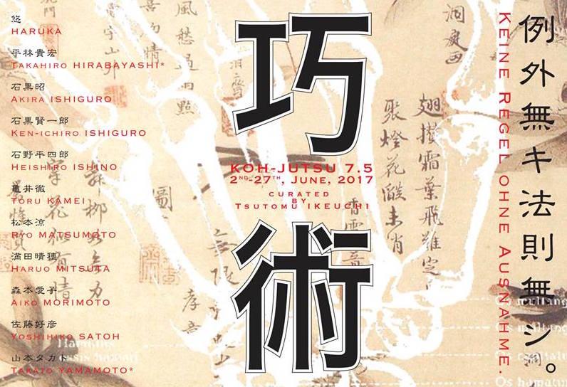 日本という枠組みを超え高みへ!巧術7.5/KOH-JUTSU chapter 7.5【今週のおすすめ
