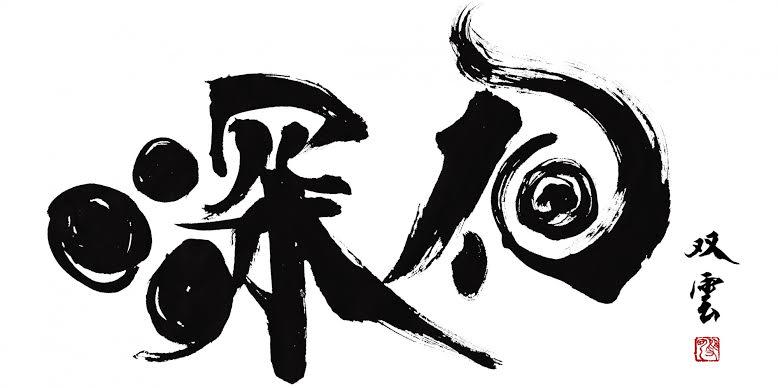 """【個展】SOUUN TAKEDA """"深化 -Shinka-""""【今週のおすすめアート】"""