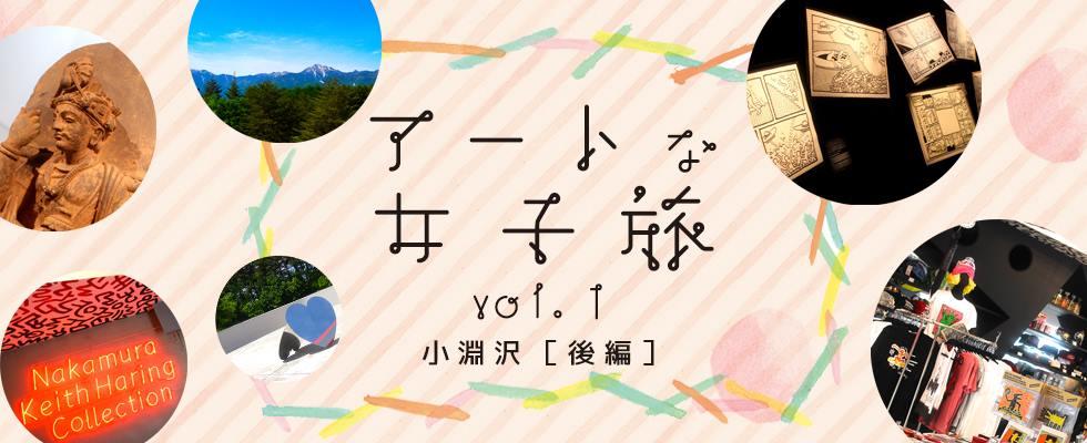 アートな女子旅 vol.1 小淵沢(後編)