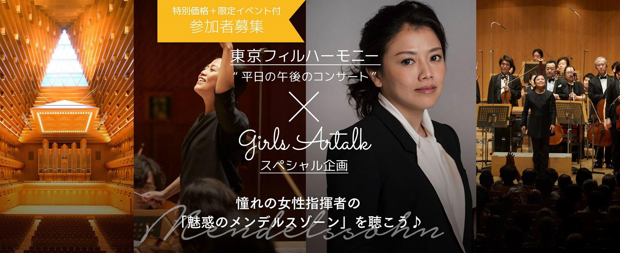 【特別企画】東京フィル「平日の午後のコンサート」✕girls Artalkスペシャル企画