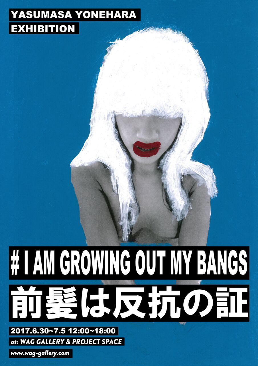 米原康正アートショー「i am growing out my bangsー前髪伸ばして嫌なものは見な