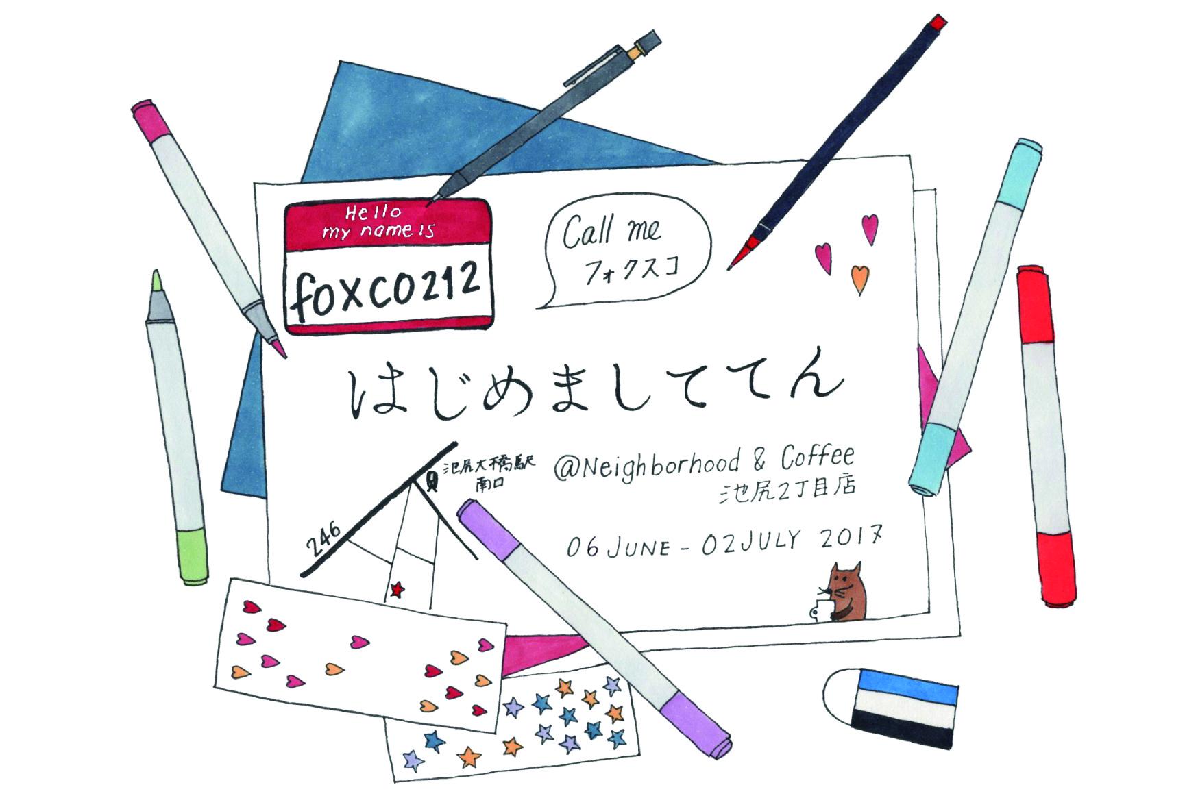 ファッション誌で活躍中!foxco212「はじめましててん」【今週のおすすめアート】