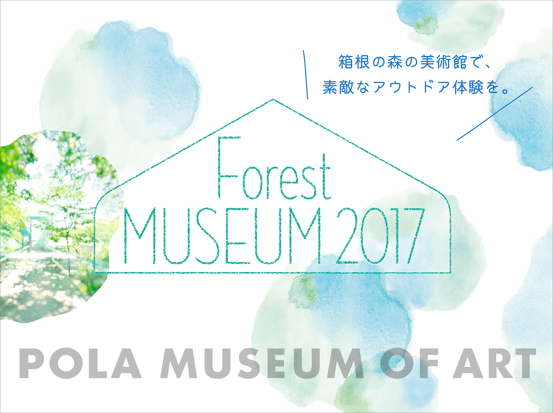 限定15組!ポーラ美術館の夏の宿泊イベント「FOREST MUSEUM 2017」
