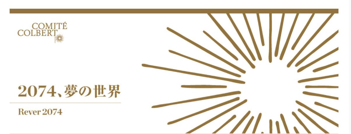 コルベール委員会×東京藝大!『2074、夢の世界』【今週のおすすめアート】