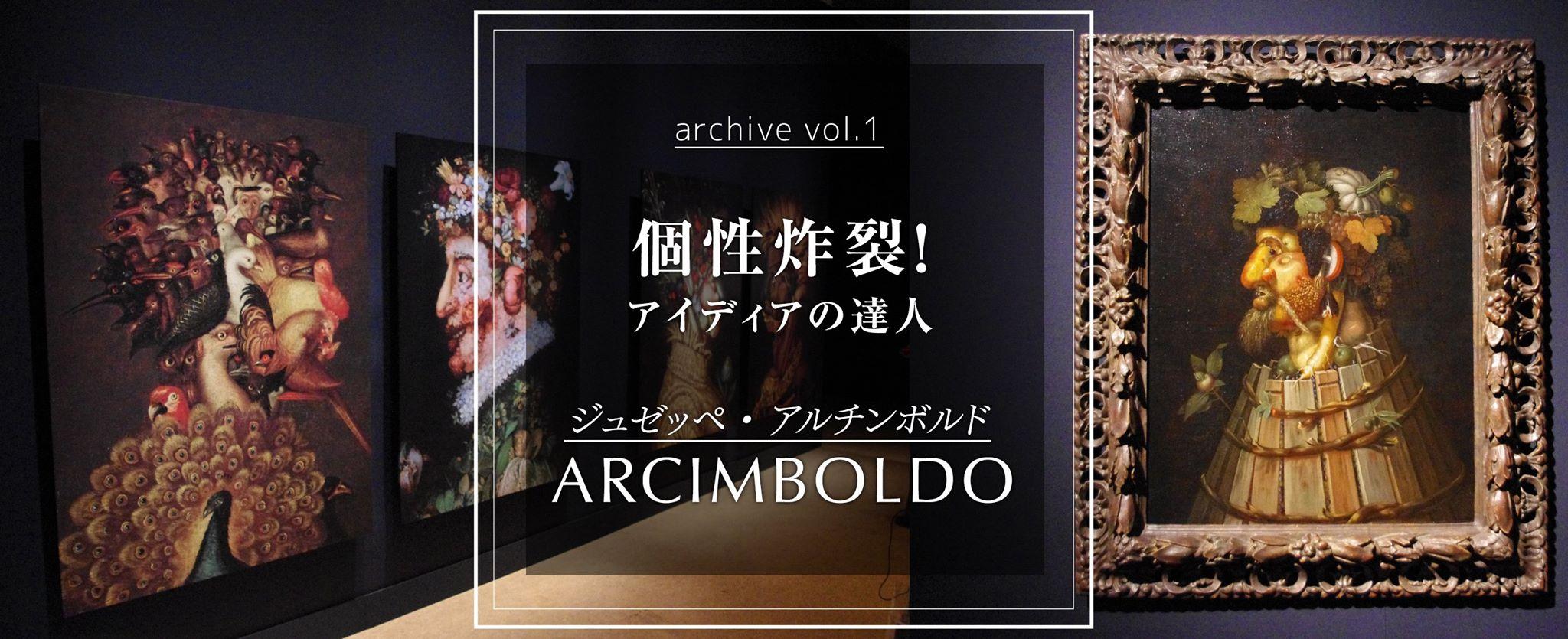 個性炸裂!アイディアの達人・アルチンボルド~Archive vol.1~