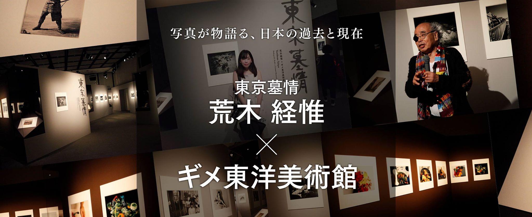 写真が物語る、日本の過去と現在「東京墓情 荒木経惟×ギメ東洋美術館」