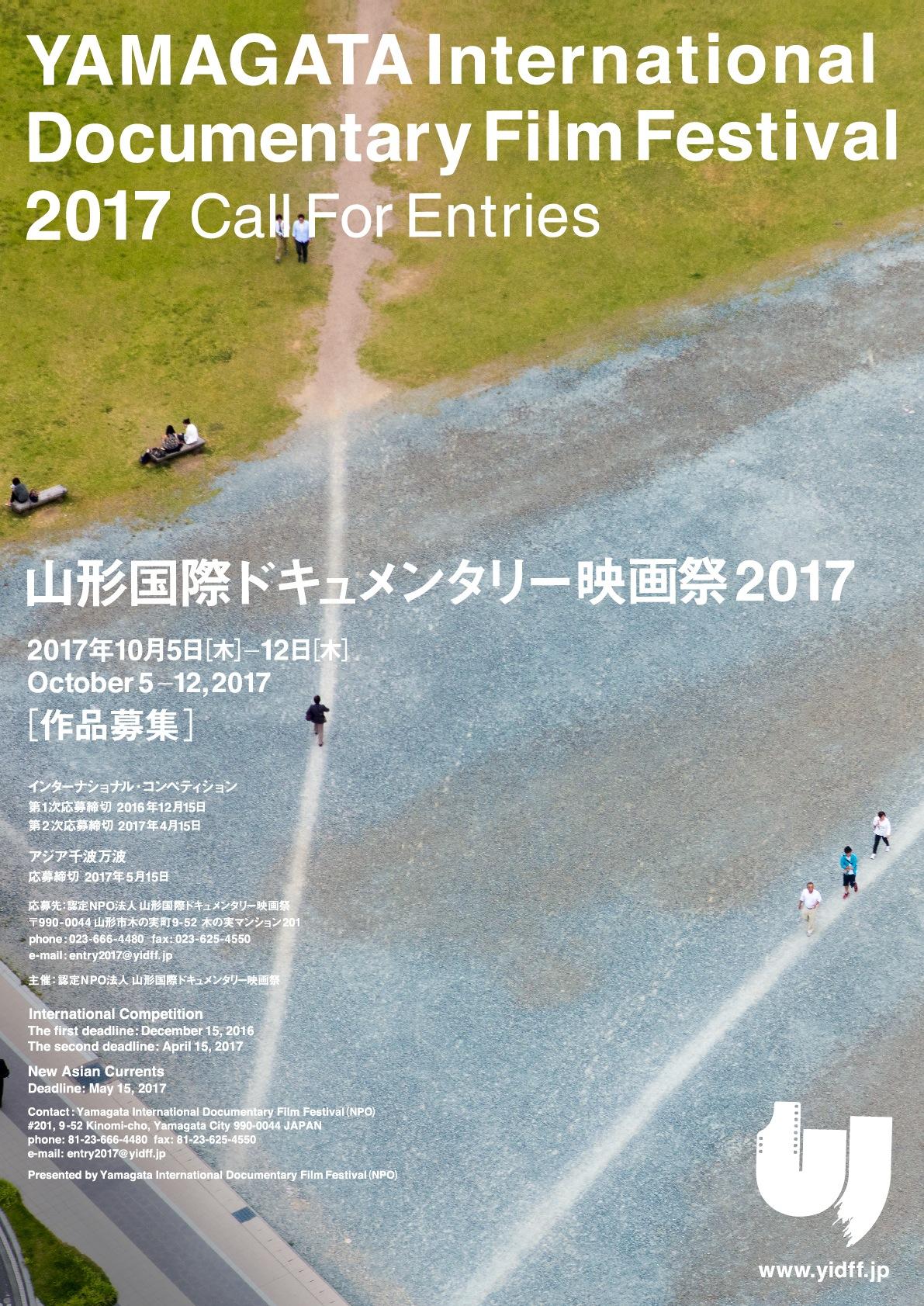 山形国際ドキュメンタリー映画祭がインターナショナル部門15本を発表!【今週のおすすめ映画祭】