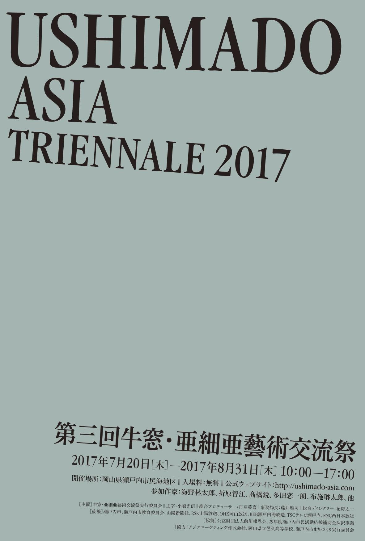 「第3回牛窓・亜細亜藝術交流祭 Ushimado Asia Triennale2017」