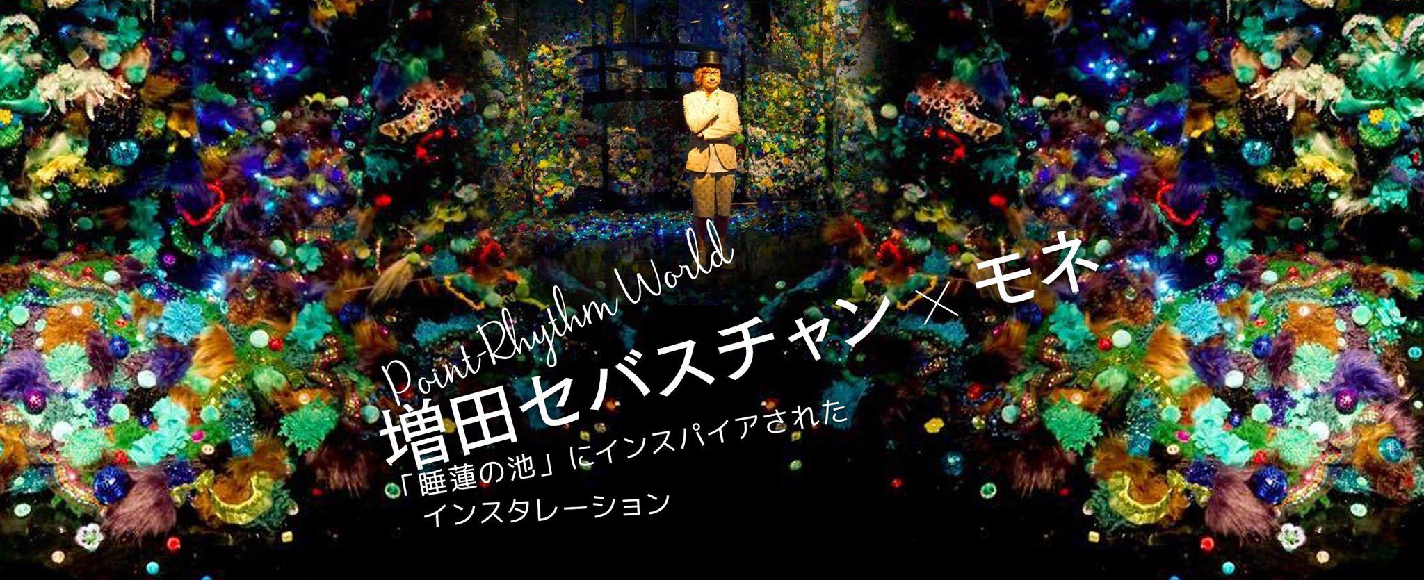 増田セバスチャン×モネ 「睡蓮の池」にインスパイアされたインスタレーション