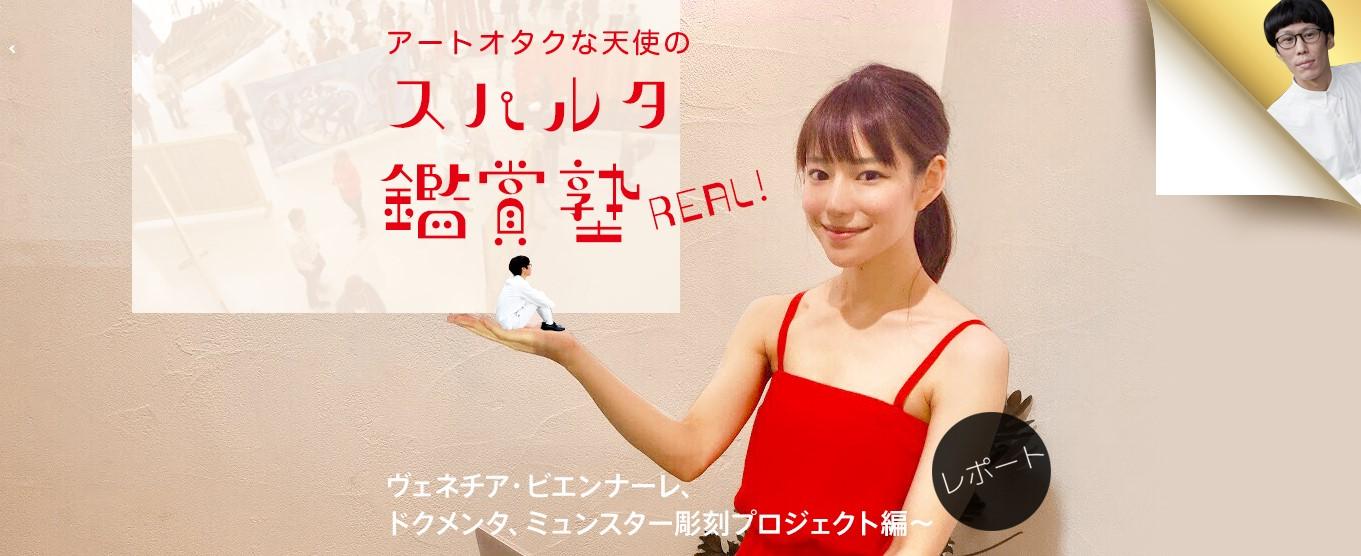 【リアル版】アートオタクな天使のスパルタ鑑賞塾REAL! 【レポート】