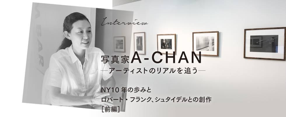 写真家A-CHANインタビュー NY10年の歩みとロバート・フランク、シュタイデルとの創作 【前編】