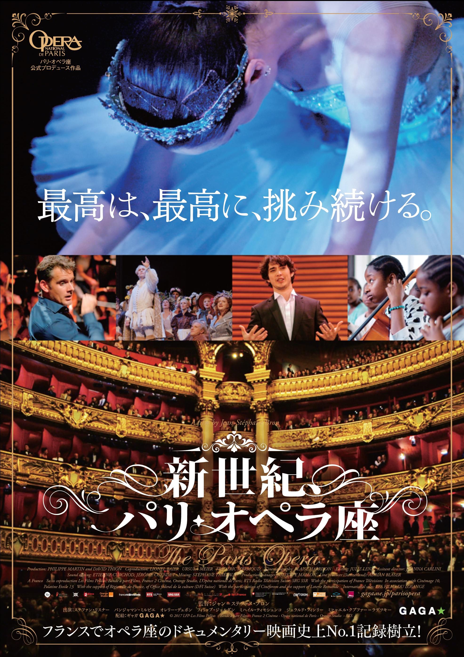 人は何故、極限に挑むの!?『新世紀、パリ・オペラ座』【今週のおすすめ映画】