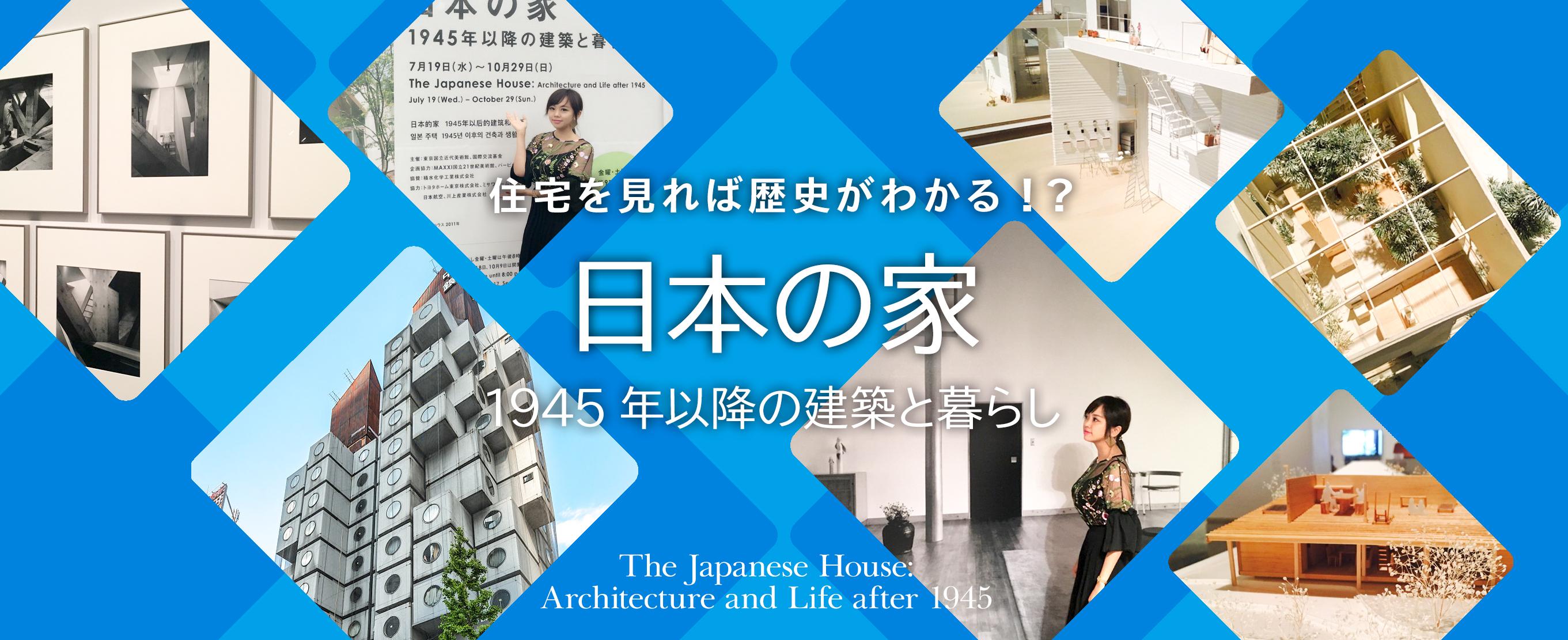 住宅を見れば歴史がわかる!?「日本の家 1945年以降の建築と暮らし」